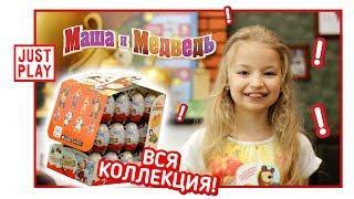 МАША И МЕДВЕДЬ - ПОЛНАЯ КОЛЛЕКЦИЯ КИНДЕРОВ 2017 FULL VIDEO FOR KIDS